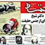 مروری بر عناوین مهمترین خبرهای دومین شماره اعتماد خراسان رضوی