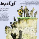 مروری بر عناوین مهمترین خبرهای سومین شماره ویژه نامه اعتماد خراسان رضوی