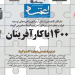 📌 ششمین شماره اعتماد خراسان رضوی (یکشنبه 21 شهریورماه ۱۴۰۰)